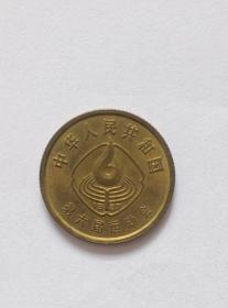 《1987年第六届运动会纪念币--1角足球》