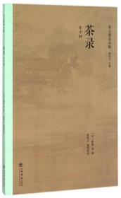 茶录(外十种) 宋元谱录丛编