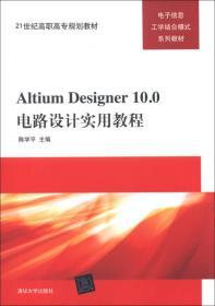 Altium Designer10.0电路设计实用教程/21世纪高职高专规划教材·电子信息工学结合模式系列教材