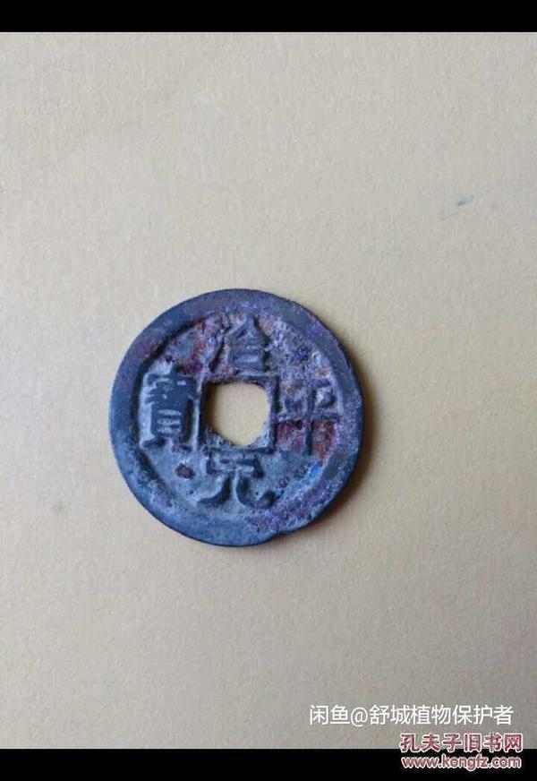 北宋隶书左挑元的治平元宝