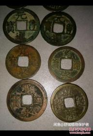 越南洪德、明命、日本元丰铜钱