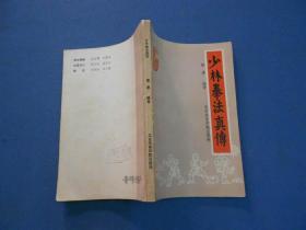 少林拳法真传-86年一版一印