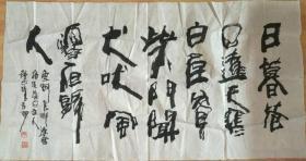 张孝勇            现为香港特别行政区文学艺术界联合会主席,香港文联美术家协会主席,香港文联书法家协会主席,中国美术家协会会员,中国书法家协会会员,臻纪签约艺术家尺寸130x69
