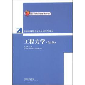 普通高等院校基础力学系列教材:工程力学(第2版)