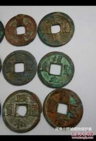 16枚北宋铜钱