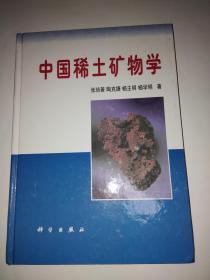 中国稀土矿物学 作者张培善签赠钦印
