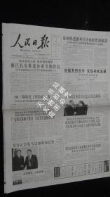 【报纸】人民日报  2006年9月2日【三峡三期移民工程验收合格】【魏佑铸同志逝世】【蒙古草原的友谊壮歌】
