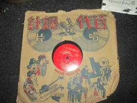 78转黑胶木唱片(京剧红灯记)第7、8面(共14面)