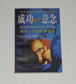 成功始于意念- 激发心灵的无限潜能  1997年1版1印
