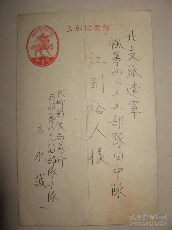 日本侵华  军事邮便  日军  明信片 1枚  北支派遣军 枫第四二五五部队田中部队