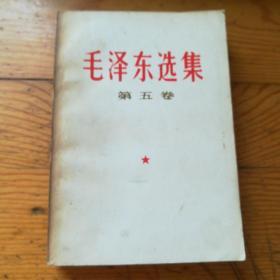 毛泽东选集第五卷(1977年山东重印)
