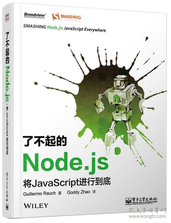 了不起的Node.js:将JavaScript进行到底