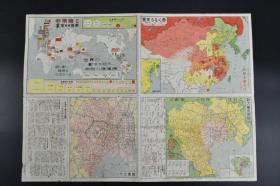 侵华史料 《二战地图》 1张全 彩色地图有满洲国旗 中华民国旗 支那国土面积991不包含满洲国和台湾 满洲国面积119 并用颜色表示南京派 反蒋派 共产军范围 东京日日新闻1933年