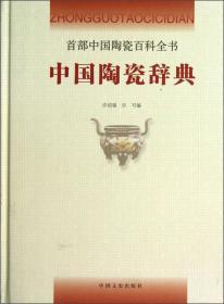 中国陶瓷辞典