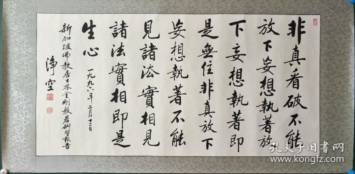 净空法师(徐业鸿)  书法镜片
