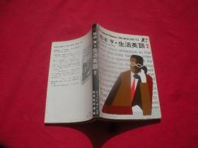 松本亨.生活英语2
