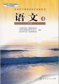 人教版高中语文必修4