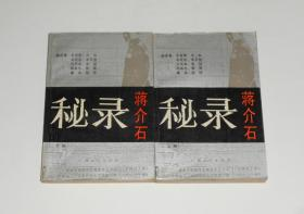 蒋介石秘录上下 (下册缺一页327-328) 1989年