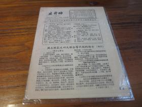 广东地区文革小报:《立新功》 1958年3月6日 第三、四期  合刊共8版