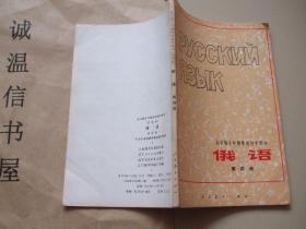 全日制十年制学校初中课本:俄语(第四册)