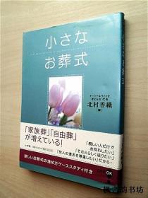 【日文原版】小さなお葬式+よくわかる生前准备(北村香织著 16开本两册合售 小学馆)
