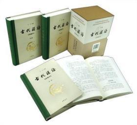 古代汉语 (典藏本)