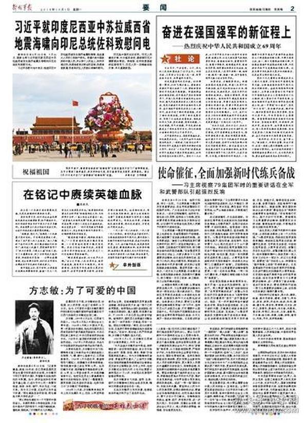 您喜欢的报---生日报纪念报:解放军报2018年10月1日烈士纪念日向人民英雄敬献花篮仪式在京隆重举行。庆祝中华人民共和国成立69周年,国务院举行国庆招待会。