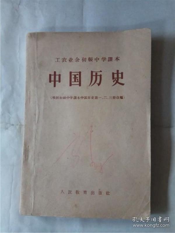 1958.中国历史课本