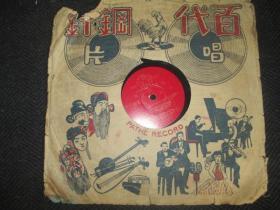78转黑胶木唱片(京剧红灯记)第1、2面(共14面)