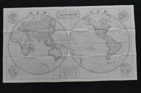 复制版 《重订万国全图》彩色世界地图一张全 复刻幕府历局板 东西两半球图 以日本为中心绘制 对蒙古 黑龙江省 南海区 库页岛域详细标注 琉球被日本占 大尺寸 183*104cm  1855年