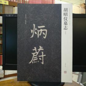 中华历代名碑名帖精选系列:胡昭仪墓志(初拓本)