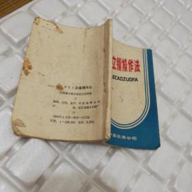(80)立缫操作法【1982年中国丝倜公司出版64开本】