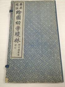 华英增注绘图幼学琼林(5册)