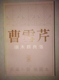 曹雪芹(上卷插图本)