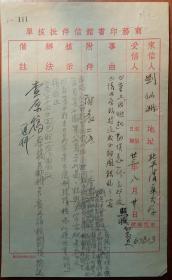 商务致刘仙洲信札底稿