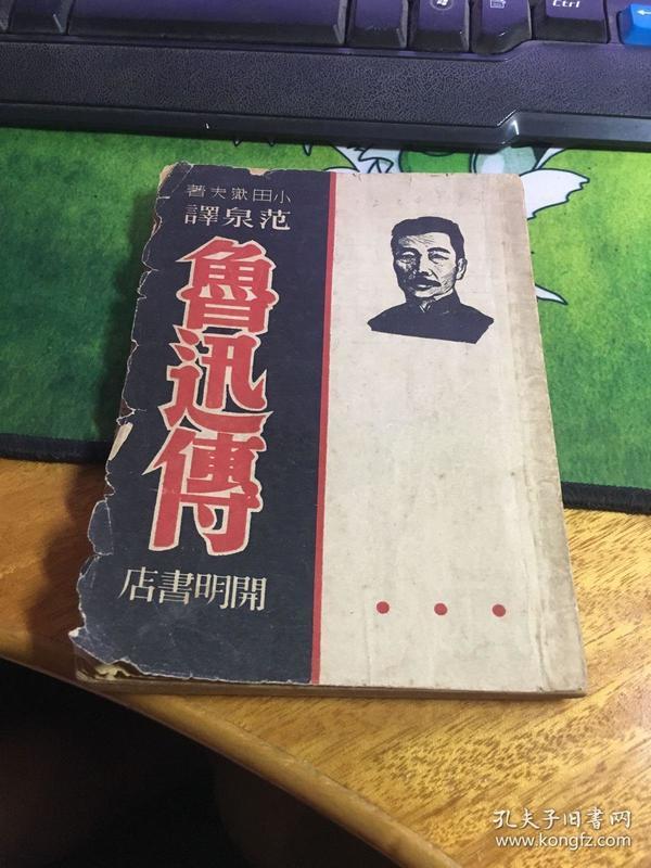 鲁迅传,范泉译,开明书店,带有一个杨姓名人的签名,20180710