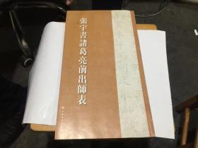 张宇书历代名篇字帖张宇书诸葛亮前出师表  12开...书内有水印.不影响阅读...............