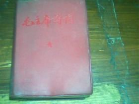 毛主席诗词 红塑皮 64开 185页 17页黑白主席照片1张有林彪