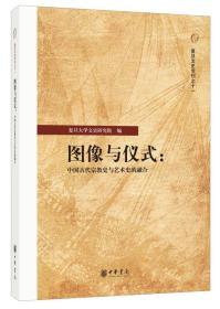 图像与仪式:中国古代宗教史与艺术史的融合(复旦文史专刊)