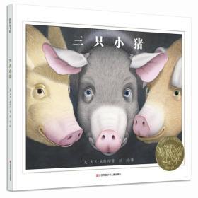 凱迪克金獎繪本:三只小豬/耕林童書館