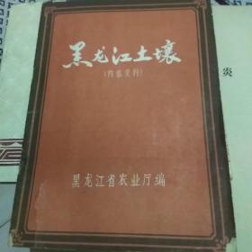黑龙江土壤(1962年)