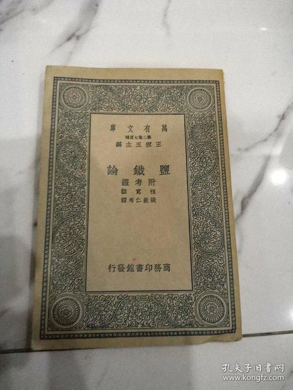 鉴铁论  中华民国25年出版