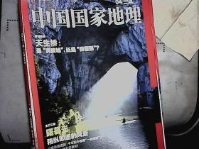 中国国家地理2015.4·