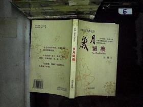 孙晓人生系列之四 岁月留痕