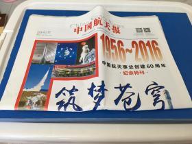 中国航天报1985-2016中国航天事业创建60周年纪念特刊
