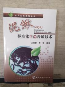 泥鳅标准化生态养殖技术