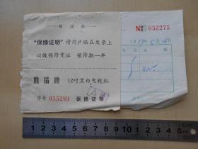 1981年【南京熊猫牌12吋黑白电视机,保单】420元一台