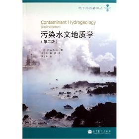 污染水文地质学(第二版)