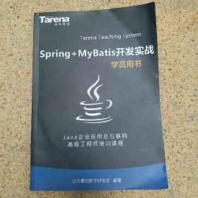 Java企业应用及互联网高级工程师培训课程学员用书:Spring + MyBatis 开发实战