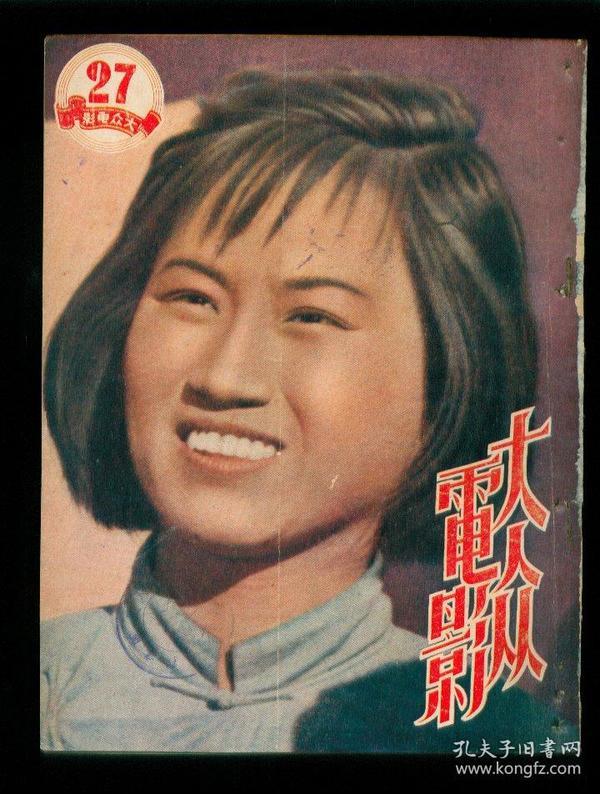 大众电影(1951年第27期)
